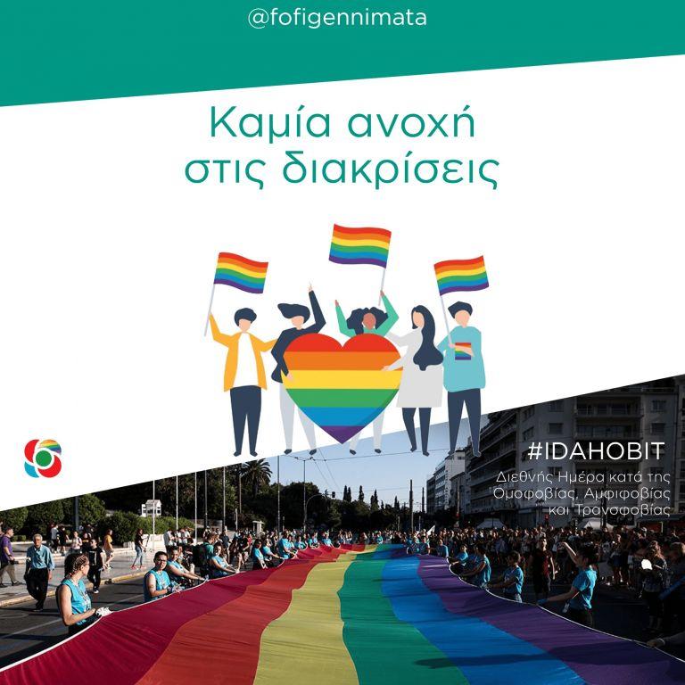 Γεννηματά: Καμία ανοχή στις διακρίσεις που υφίστανται τα ΛΟΑΤΚΙ άτομα | tovima.gr