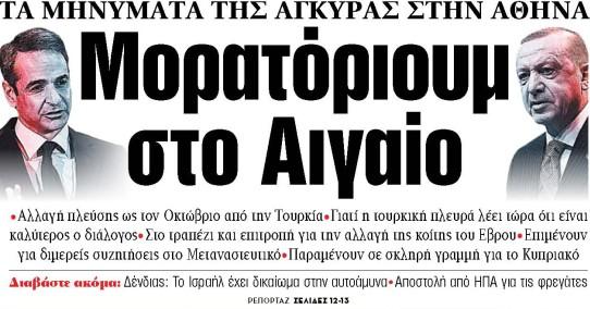 Στα «ΝΕΑ» της Τετάρτης: Μορατόριουμ στο Αιγαίο   tovima.gr