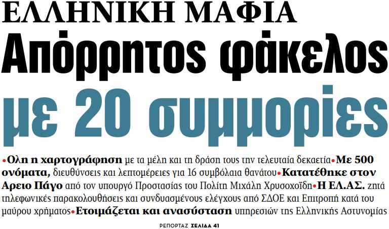 Στα «ΝΕΑ» της Πέμπτης: Απόρρητος φάκελος με 20 συμμορίες   tovima.gr