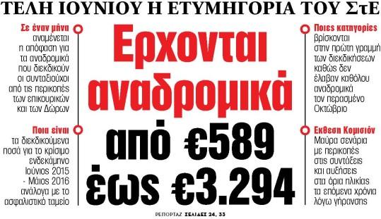 Στα «ΝΕΑ» της Παρασκευής: Ερχονται αναδρομικά από €589 έως €3.294 | tovima.gr
