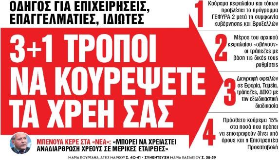 Στα «Νέα Σαββατοκύριακο»: 3+1 τρόποι να κουρέψετε τα χρέη σας | tovima.gr
