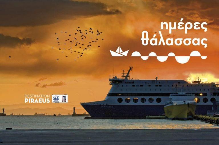 «Ημέρες Θάλασσας 2021» για έβδομη χρονιά στον Πειραιά   tovima.gr