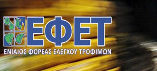ΕΦΕΤ: Ανακαλεί ρολό κοτόπουλο – Βρέθηκε σαλμονέλα | tovima.gr