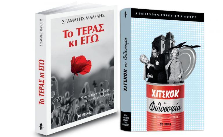 «Χίτσκοκ και Φιλοσοφία», Σταμάτης Μαλέλης: Το τέρας κι εγώ, «GEO» & ΒΗΜΑgazino την Κυριακή με «Το Βήμα»   tovima.gr
