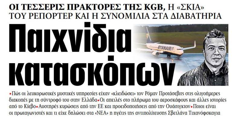 Στα «ΝΕΑ» της Τρίτης: Παιχνίδια κατασκόπων   tovima.gr