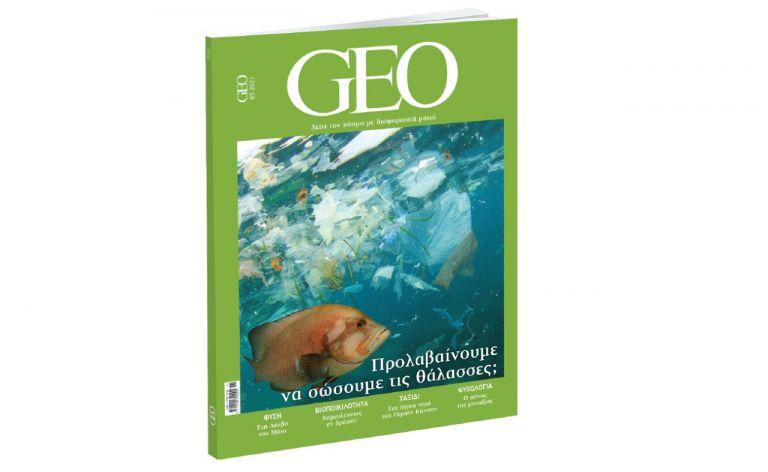 GEO, το πιο συναρπαστικό διεθνές περιοδικό, την Κυριακή και κάθε μήνα με ΤΟ ΒΗΜΑ   tovima.gr