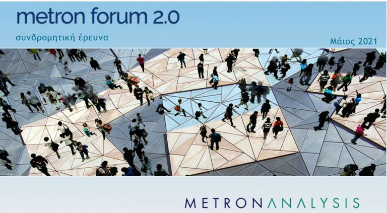 Aπόψε στο Mega, η μεγάλη δημοσκόπηση της Metron Analysis   tovima.gr