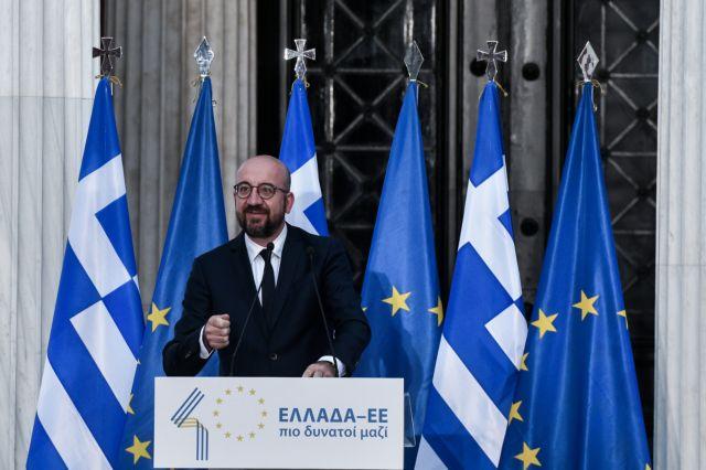 Σαρλ Μισέλ: «Ελλάδα, Ευρώπη, Δημοκρατία και ελευθερία» | tovima.gr