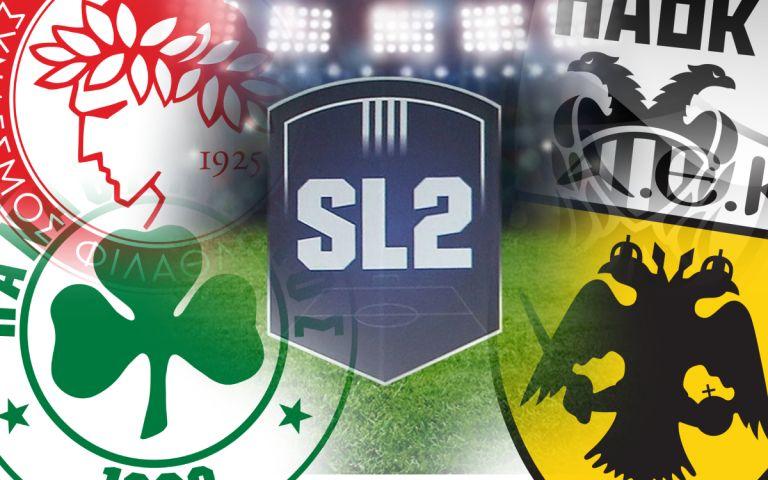 Είναι επίσημο: Στη Super League 2 με Β' ομάδες Ολυμπιακός, ΠΑΟ, ΑΕΚ, ΠΑΟΚ – Ολες οι λεπτομέρειες | tovima.gr