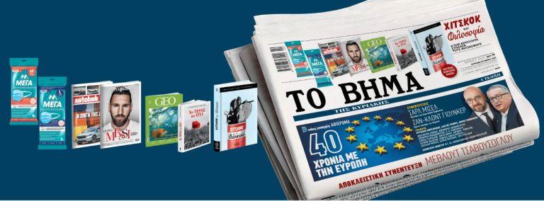 Διαβάστε στο Βήμα της Κυριακής: Αποκλειστική Συνέντευξη Μεβλούτ Τσαβούσογλου | tovima.gr