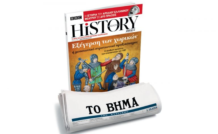 BBC History Magazine, το κορυφαίο βρετανικό περιοδικό, την Κυριακή και κάθε μήνα με ΤΟ ΒΗΜΑ   tovima.gr