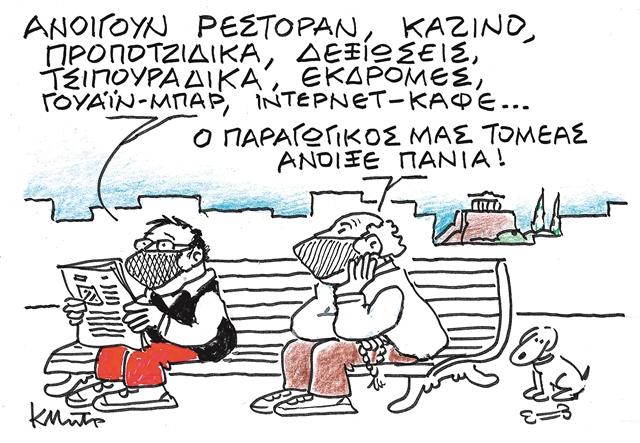 Δεν είναι γραμμένο και στην πέτρα… | tovima.gr