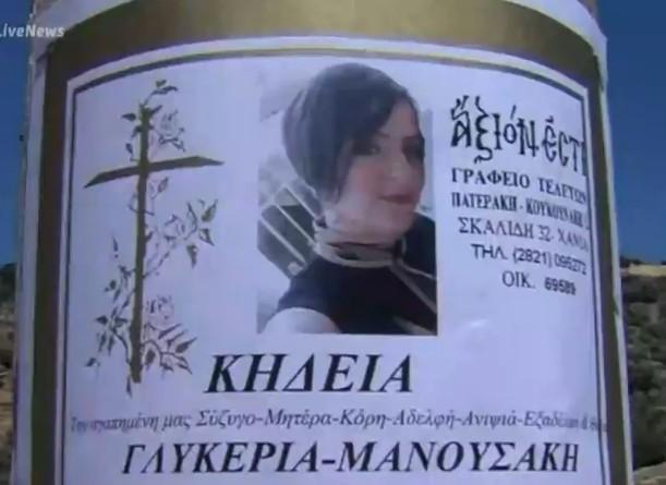 Εμβόλιο: Θρήνος στο τελευταίο αντίο στη 44χρονη Γλυκερία – Τραγικές φιγούρες ο σύζυγος και τα τρία παιδιά της   tovima.gr