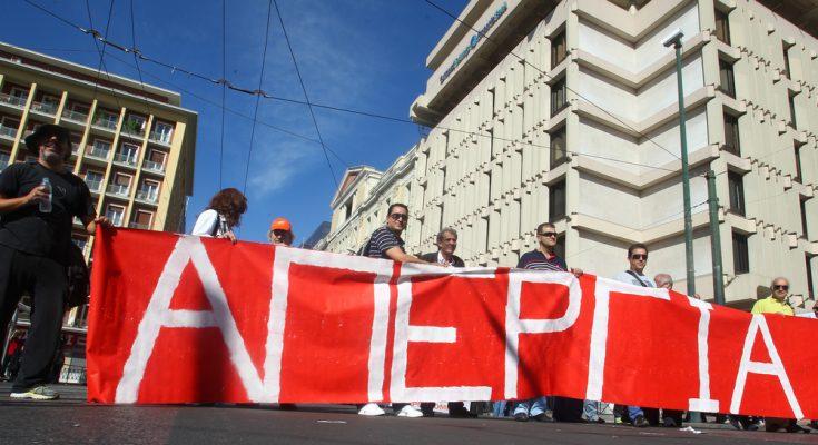 ΓΣΕΕ: 24ωρη πανελλαδική απεργία στις 10 Ιουνίου – Οι συγκεντρώσεις διαμαρτυρίας | tovima.gr