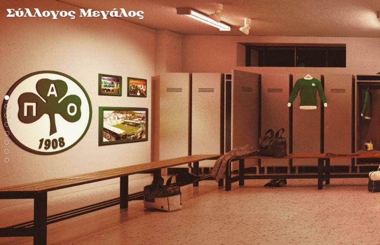 Παναθηναϊκός: Λειτουργεί ψηφιακό μουσείο για την ομάδα του Γουέμπλεϊ | tovima.gr