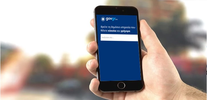 gov.gr: Ποιες υπηρεσίες δεν θα λειτουργήσουν το Σαββατοκύριακο | tovima.gr