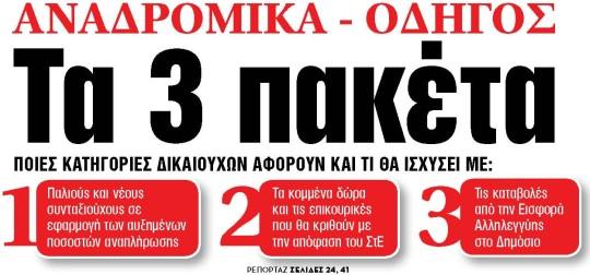 Στα «ΝΕΑ» της Δευτέρας: Τα 3 πακέτα | tovima.gr