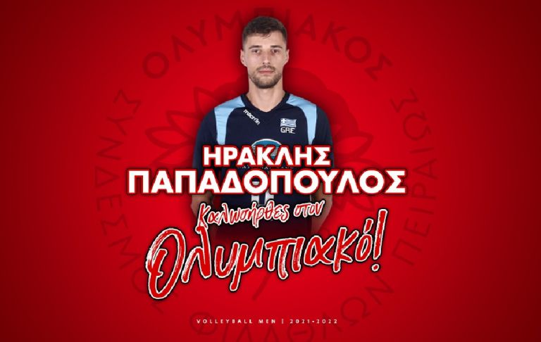 Ολυμπιακός: Στα «ερυθρόλευκα» ο Παπαδόπουλος | tovima.gr