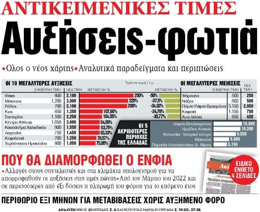 Στα «ΝΕΑ» της Τρίτης: Αυξήσεις-φωτιά   tovima.gr