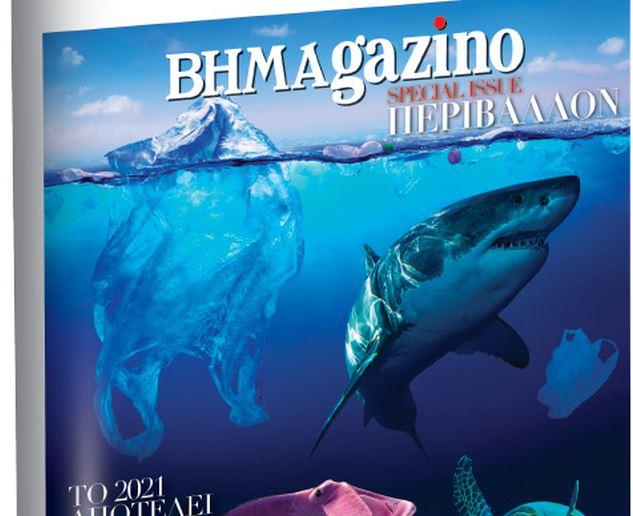 BHMAGAZINO : Ξεφυλλίστε το Special Issue «Περιβάλλον» της Κυριακής 6 Ιουνίου   tovima.gr