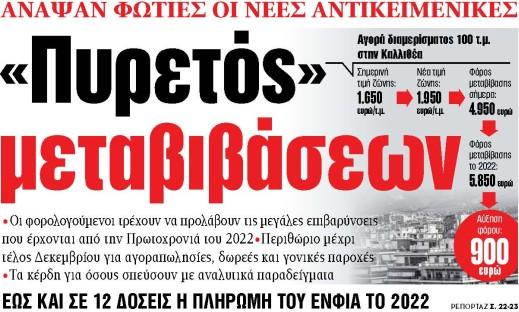 Στα «ΝΕΑ» της Τετάρτης: «Πυρετός» μεταβιβάσεων   tovima.gr
