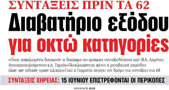 Στα «ΝΕΑ» της Πέμπτης: Διαβατήριο εξόδου για οκτώ κατηγορίες | tovima.gr