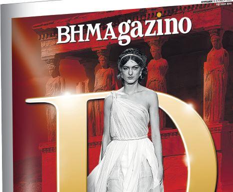 Το «BHMAGAZINO» και το fashion show του οίκου Dior στο Καλλιμάρμαρο   tovima.gr