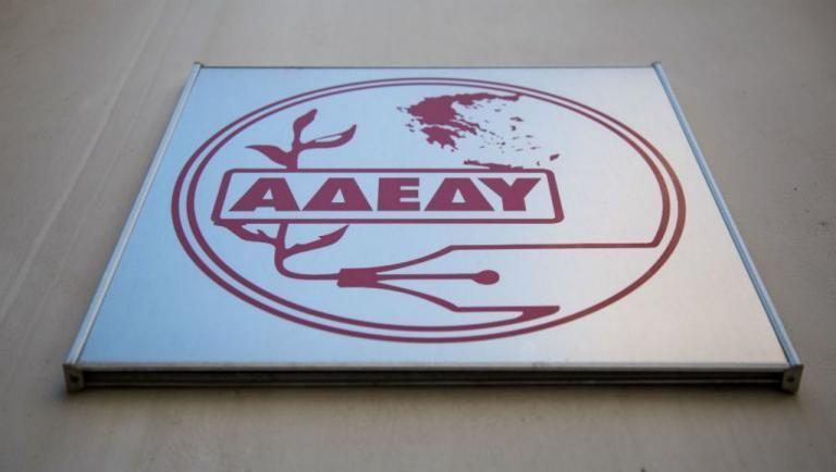 ΑΔΕΔΥ: 24ωρη απεργία την Τετάρτη 16 Ιουνίου | tovima.gr