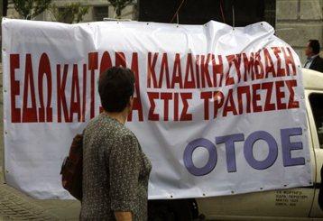 Τράπεζες: Πανελλαδική στάση προκήρυξε για αύριο Τετάρτη η ΟΤΟΕ | tovima.gr