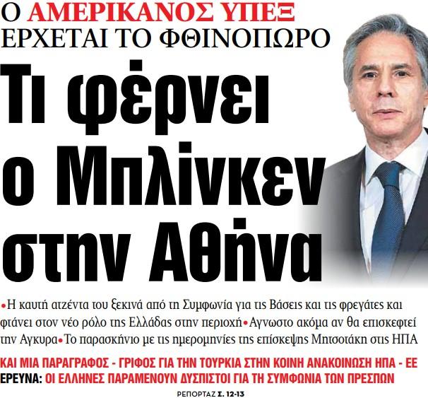Στα «ΝΕΑ» της Πέμπτης: Τι φέρνει ο Μπλίνκεν στην Αθήνα | tovima.gr