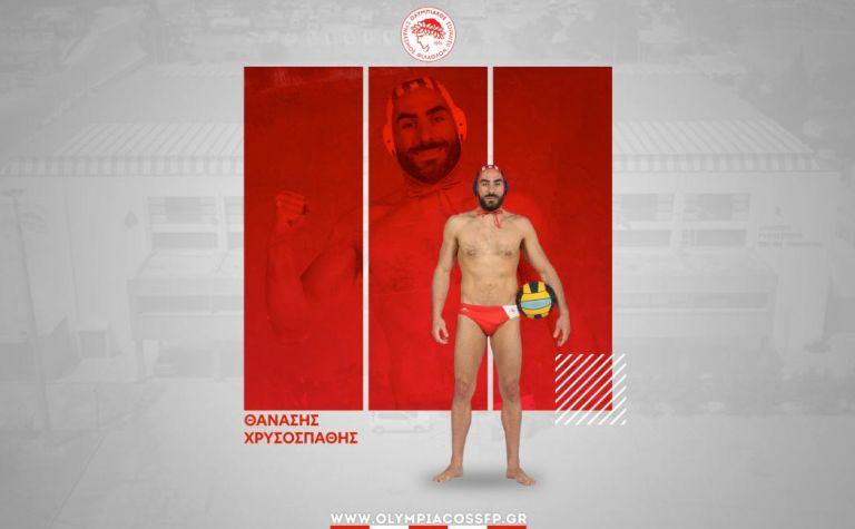 Επίσημο: Ο Χρυσοσπάθης παρέμεινε στον Ολυμπιακό   tovima.gr