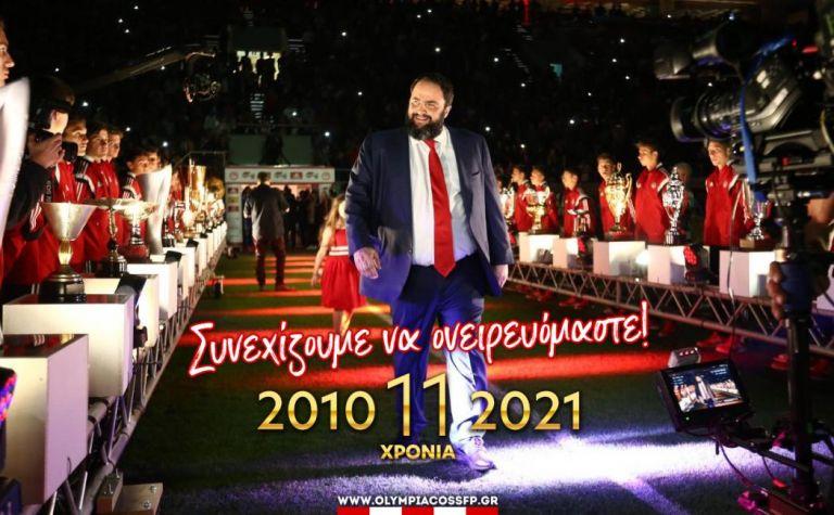 Ερασιτέχνης Ολυμπιακός: «Οι 167 τίτλοι φέρουν την υπογραφή του Βαγγέλη Μαρινάκη» | tovima.gr