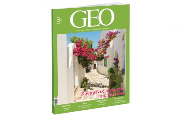 GEO, το πιο συναρπαστικό διεθνές περιοδικό, την Κυριακή και κάθε μήνα με ΤΟ ΒΗΜΑ | tovima.gr