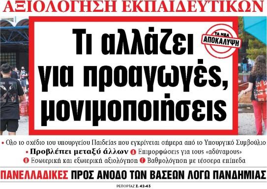 Στα «ΝΕΑ» της Τετάρτης: Τι αλλάζει για προαγωγές, μονιμοποιήσεις   tovima.gr