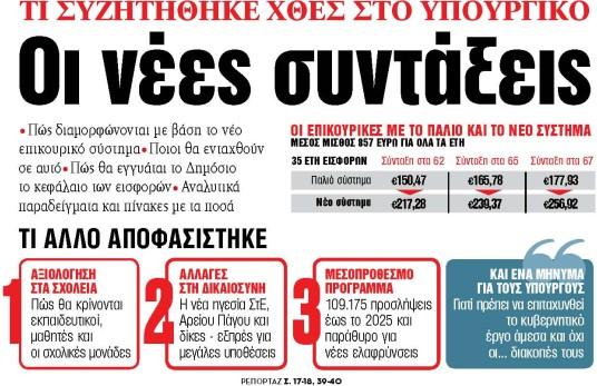 Στα «ΝΕΑ» της Πέμπτης: Οι νέες συντάξεις   tovima.gr