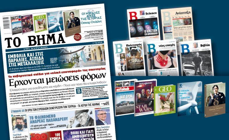 Διαβάστε στο Βήμα της Κυριακής : Έρχονται μειώσεις φόρων   tovima.gr