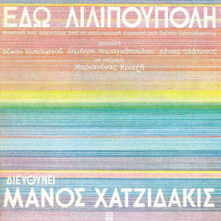 «Εδώ Λιλιπούπολη»: Τα θρυλικά τραγούδια ζωντανά στο Ηρώδειο 9 και 10 Ιουλίου | tovima.gr