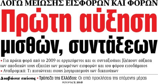 Στα «ΝΕΑ» της Τρίτης: Πρώτη αύξηση μισθών, συντάξεων | tovima.gr
