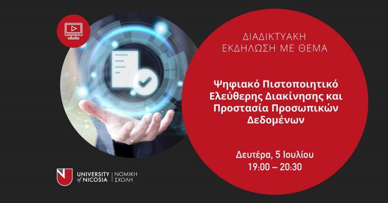 Διαδικτυακή Εκδήλωση για το Ψηφιακό Πιστοποιητικό Ελεύθερης Διακίνησης   tovima.gr