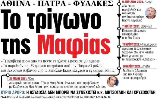Στα «ΝΕΑ» της Τρίτης: Το τρίγωνο της Μαφίας   tovima.gr