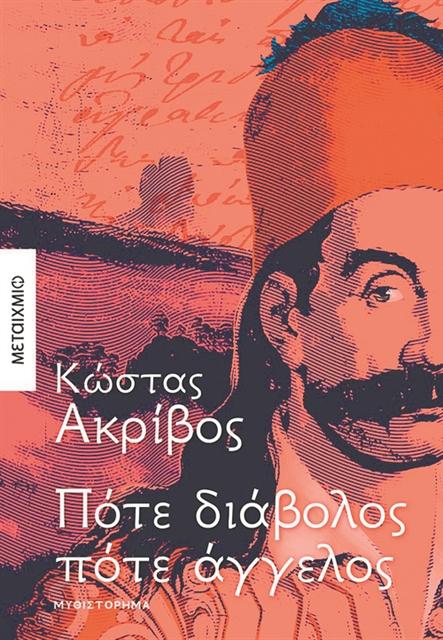 BIBLIO-3 | tovima.gr