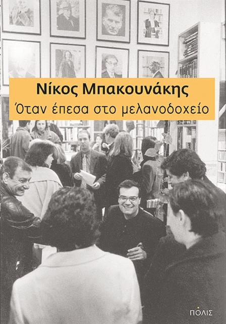 BIBLIO-1 | tovima.gr