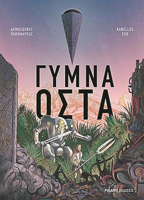 Δυστοπικός εφιαλτικός κόσμος | tovima.gr