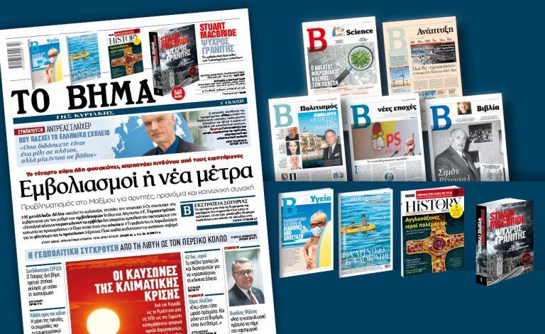 Διαβάστε στο «Βήμα της Κυριακής» : Εμβολιασμοί ή νέα μέτρα   tovima.gr