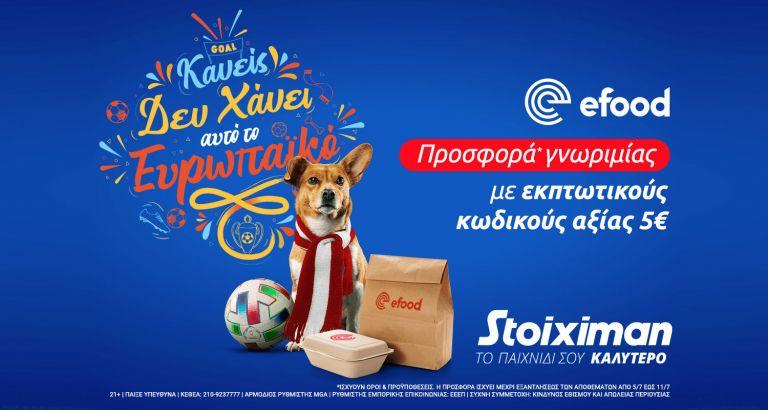 Σούπερ προσφορά* γνωριμίας efood & Stoiximan με εκπτωτικούς κωδικούς αξίας 5€!   tovima.gr