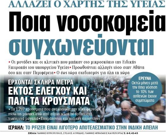 Στα «ΝΕΑ» της Τετάρτης: Ποια νοσοκομεία συγχωνεύονται | tovima.gr