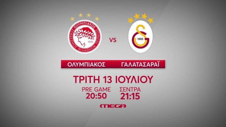 Στο MEGA ο φιλικός αγώνας Ολυμπιακού – Γαλατασαράι την Τρίτη 13 Ιουλίου   tovima.gr
