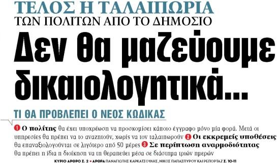 Στα «ΝΕΑ» της Παρασκευής: Δεν θα μαζεύουμε δικαιολογητικά… | tovima.gr