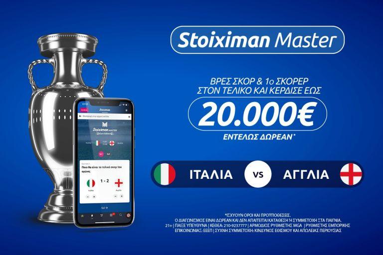 20.000€ εντελώς δωρεάν* στον τελικό του Euro με Stoiximan Master!   tovima.gr