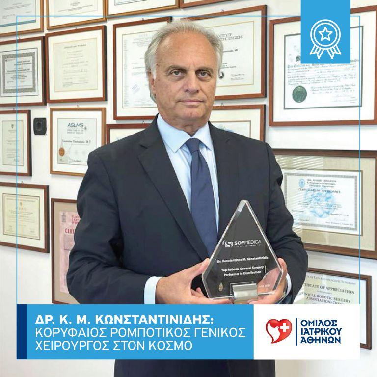 Δρ. Κωνσταντίνος Μ. Κωνσταντινίδης: Κορυφαίος Ρομποτικός Γενικός Χειρουργός στον κόσμο   tovima.gr